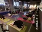 海珠专业瑜伽培训 理疗瑜伽纤体瑜伽培训 首选广州冠雅舞蹈