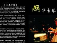华音琴行暑期报名钢琴的学员免费练琴,买吉他免费学。