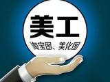 苏州吴中龙西附近PS电脑培训学习班陶园居培训学校