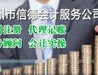 专业会计代账公司注册 财务顾问 会计实习
