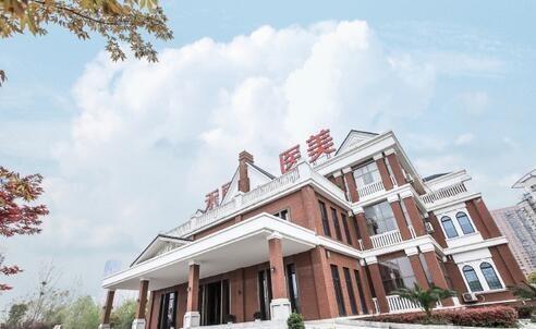 重庆禾丽整形医院合作需要什么条件