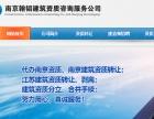 南京建筑资质代办