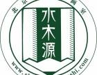 北京水木源画室招生简章,报名电话