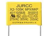 科雅JURCC X2安规电容 X2 105K 厂家直销