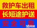 东莞石碣救护车出租120救护车长途转运