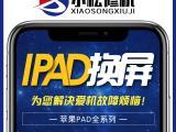 郑州黄河路苹果x花屏维修哪里好费用多少