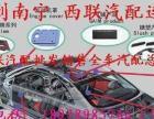 汽配销售物流直达崇左市县,优惠活动尽在南宁西联汽配