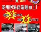 滨州广告同仁自己的工厂,全市发货,当天到达