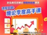 赵泓霖老师全新 缠论季度高手视频课 3个月课程