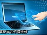 专业电脑上门维修网络,安防监控,组装电脑升级 专业数据修复