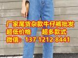 秋季新款韩版宽松哈伦裤牛仔裤杂款尾货服装地摊货源批发