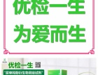 国家专利防癌项目送千万大礼火爆招商