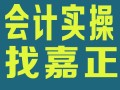 江汉区唐家墩附近会计做账培训班,免费试听,直到学会为止