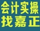 江汉区青年路万达附近会计做账培训,免费试听,直到学会为止