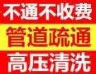 三门县健跳镇污水管道疏通 抽粪 清理化粪池