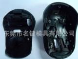 鼠标键盘外壳开模加工 个性鼠标外壳定制