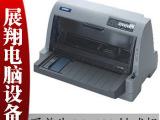 爱普生epson平推针式打印机 LQ-630K快递单票据打印机