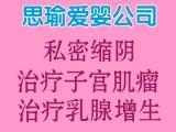 中医无痛催奶 无痛通乳 治疗增生 治疗子宫肌瘤 私密松驰