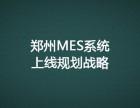 郑州MES系统上线规划战略 河南网景专业咨询