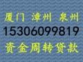 漳州汽车应急抵押贷款,充足资金让您一步到位