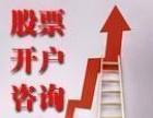 漳州股票交易手续费最低多少