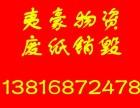 66上海金山废纸销毁公司公文纸销毁价格废纸箱销毁电话