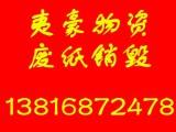 虹口区文件销毁服务站杨虹口A4黄板纸销毁回收处理中心