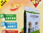 品牌狗粮猫粮,厂家直销,品质保证。