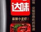麻辣小龙虾调料包批发代理