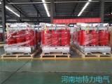 河南sb15干式变压器地特力电气输电设备正品钜惠