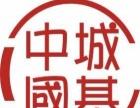 中城国基期货平台~已经成熟的期货平台