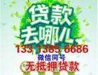 福州身份证贷款,福州私人借款,福州快速私借