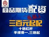 南京商品期货免息正规在线配资-期货正规配资-诚招居间代理