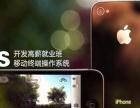 深圳app开发培训多少钱,宝安IOS手机开发培训
