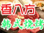 香八方韩式烤肉加盟