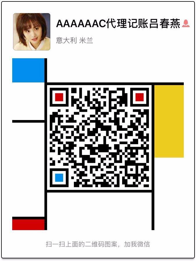 安亭代理记账 注册公司 变更法人股东 出口退税 补申报