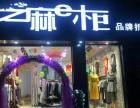 想开女装店加盟哪个品牌好芝麻e柜免费铺货0风险开店