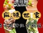山东中博德叕客麻辣烫项目合作加盟