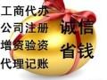 漳州及各县城公司注册找博胜财务公司