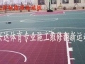 襄阳悬浮式拼装运动地板 新型室外篮球场专用地板价格