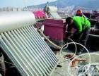 城阳维修太阳能