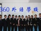 日语、韩语培训选好老师选好学校