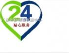 欢迎访问咸宁格兰仕洗衣机客服网站 各区域 售后服务维修电话!