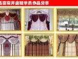 窗帘设计培训 窗帘加工培训 文昌窗帘培训学校