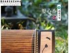 买古筝到永欣琴行,品牌古筝低至1190元起!!!