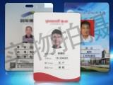 南京人像卡制作工廠員工卡印刷考勤卡定制胸牌工號牌出入證