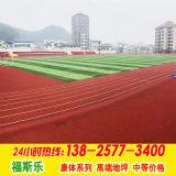 东莞长安跑道材料厂家