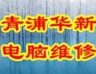 上海青浦华新电脑上门diy装机硬盘U盘数据恢复维修网络布线