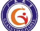 惠州市石湾镇广英教育成人高考,网络教育,技能培训