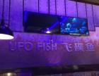 烤鱼加盟费用多少/飞碟鱼加盟/只需万元轻松开店